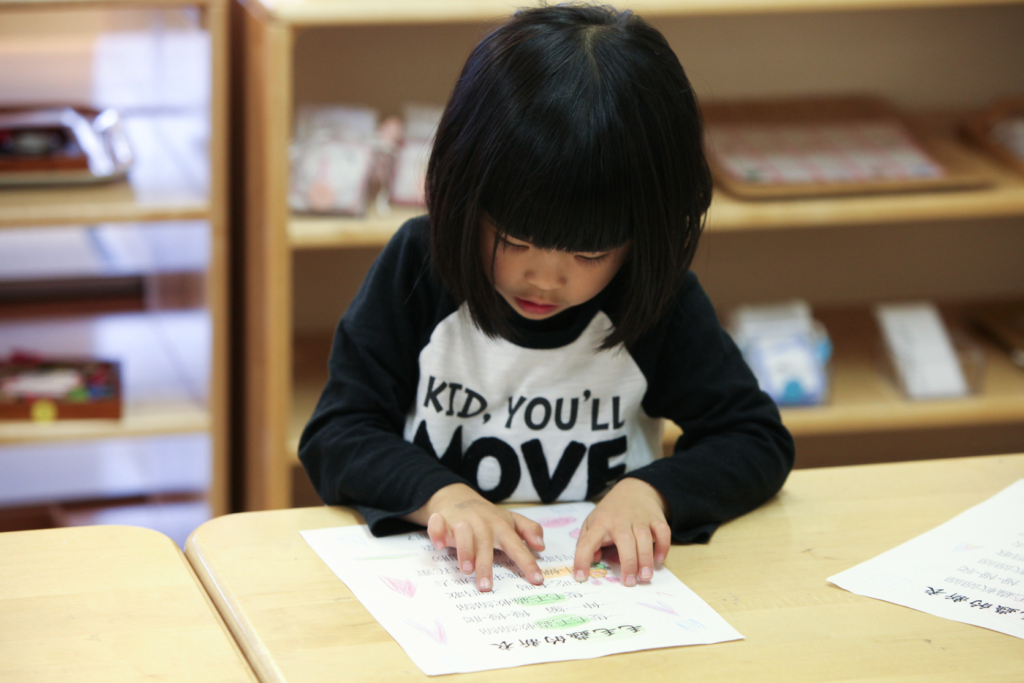 Children will learn Mandarin Chinese in a prepared Montessori environment.